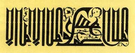 Szachada – islamskie wyznanie wiary