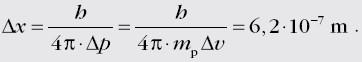 Wzynaczanie minimalnej niepewności pomiaru położenia protonu z zasady Heisenberga